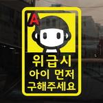 (반사시트)위급시 아이먼저 구해주세요-006