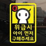 (반사시트)위급시 아이먼저 구해주세요-008