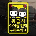 (반사시트)자매-위급시 아이먼저 구해주세요-010