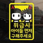 (반사시트)남매-위급시 아이먼저 구해주세요-011