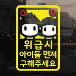 (반사시트)오누이-위급시 아이먼저 구해주세요-012