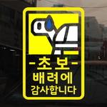 (반사시트)초보운전-018