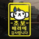 (반사시트)초보운전-028