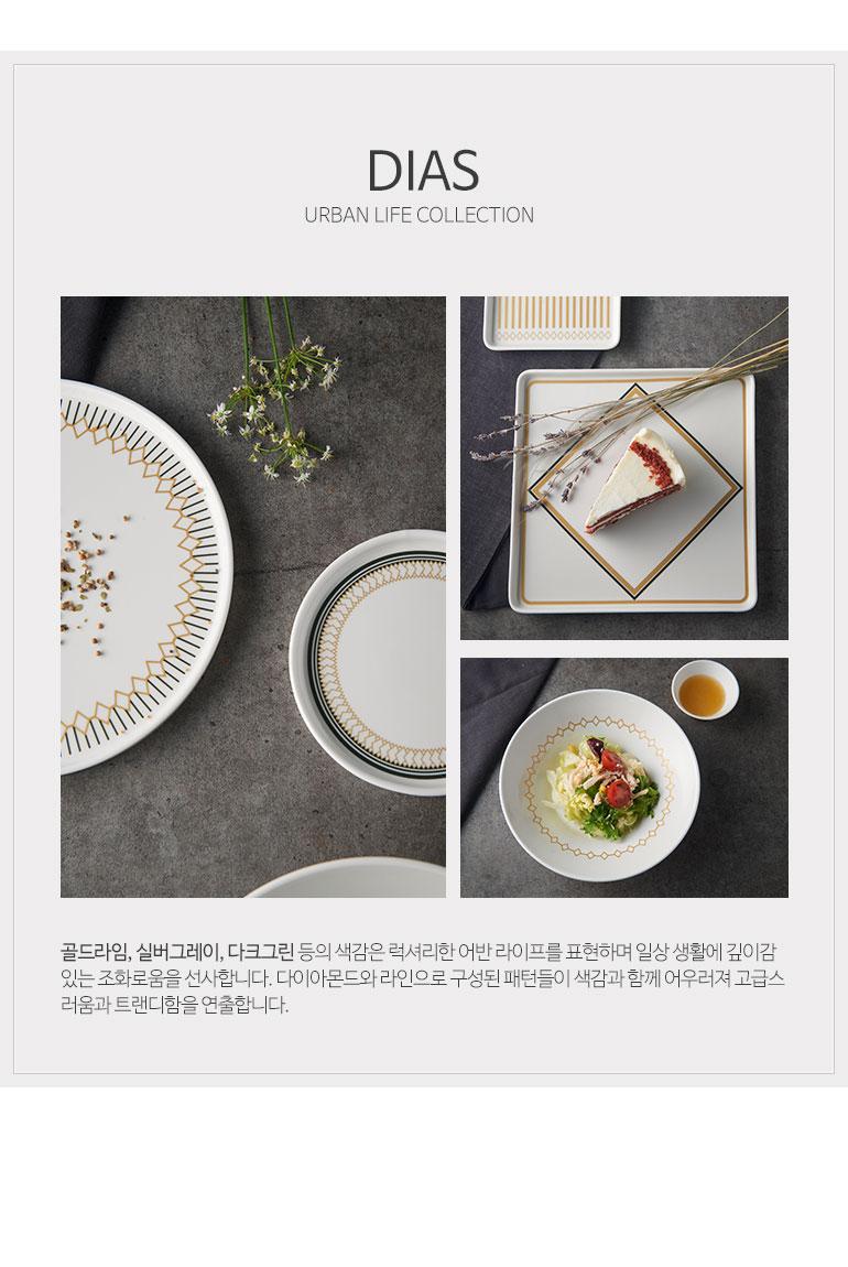 디아스 찬기 - 라씨에뜨, 7,500원, 접시/찬기, 찬기