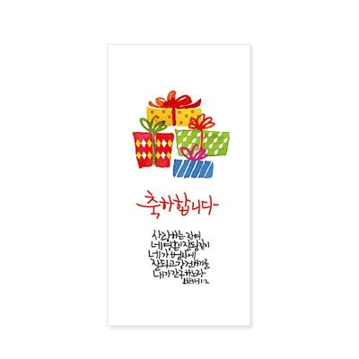그레이스벨 카드 축하_8TYPE
