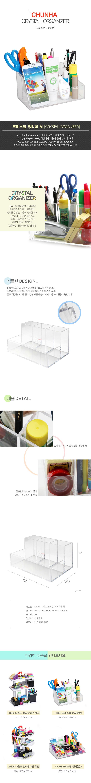 투명 크리스탈 다용도 정리함 중형(CH303) - 천하지엘씨, 8,900원, 투명/플라스틱필통, 심플