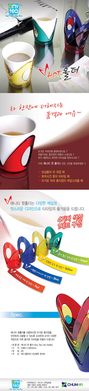 핫홀더 종이컵받침대(HOT4) - 천하지엘씨, 4,000원, 컵받침/뚜껑/홀더, 컵받침