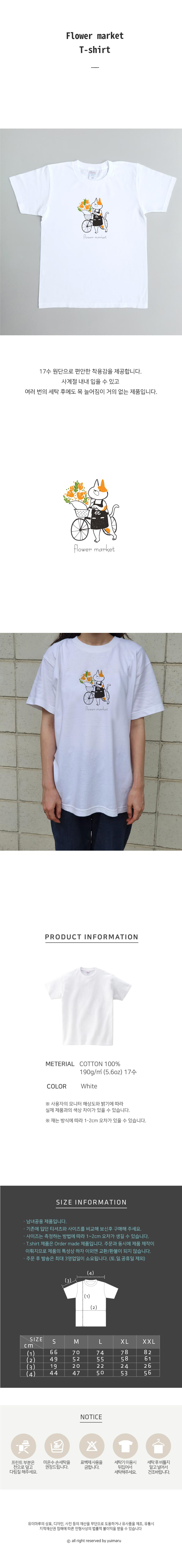 Flower market T-shirt - 유이마루, 22,500원, 상의, 반팔티셔츠