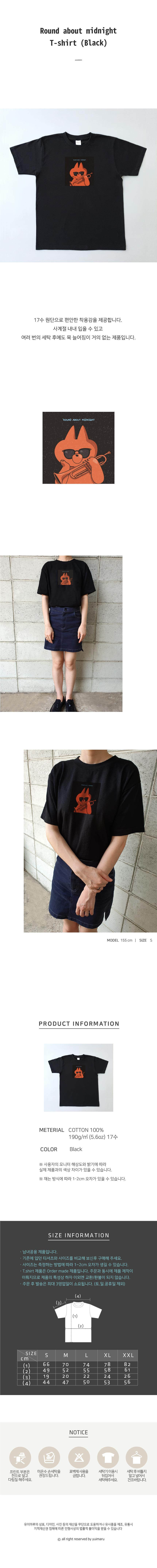 Round about midnight T-shirt (black) - 유이마루, 22,500원, 상의, 반팔티셔츠