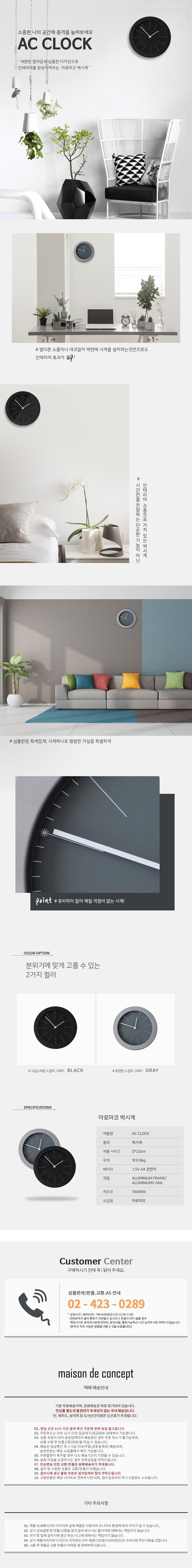북유럽디자인 와이드프레임 벽시계 (블랙) - 메종드컨셉, 55,000원, 벽시계, 디자인벽시계