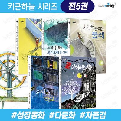 잇츠북 키큰하늘 시리즈 전5권 세트 인성동화 성장동화