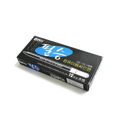 동아 컴퓨터싸인펜-1다스(12개)