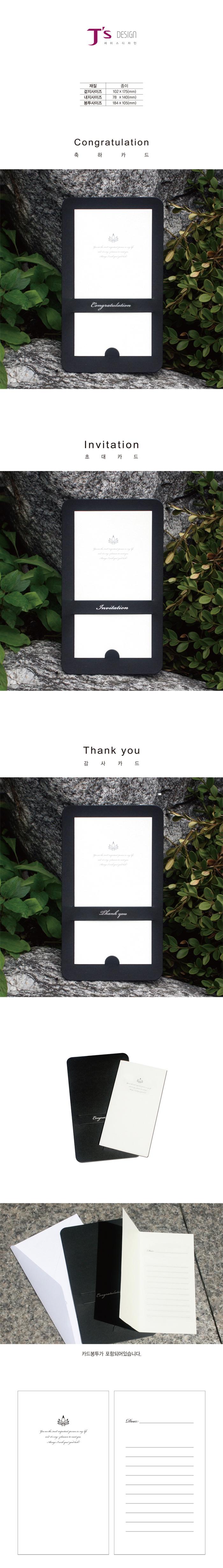 1500블랙앤화이트 감사 축하 초대카드 - 제이스디자인, 1,500원, 카드, 감사 카드