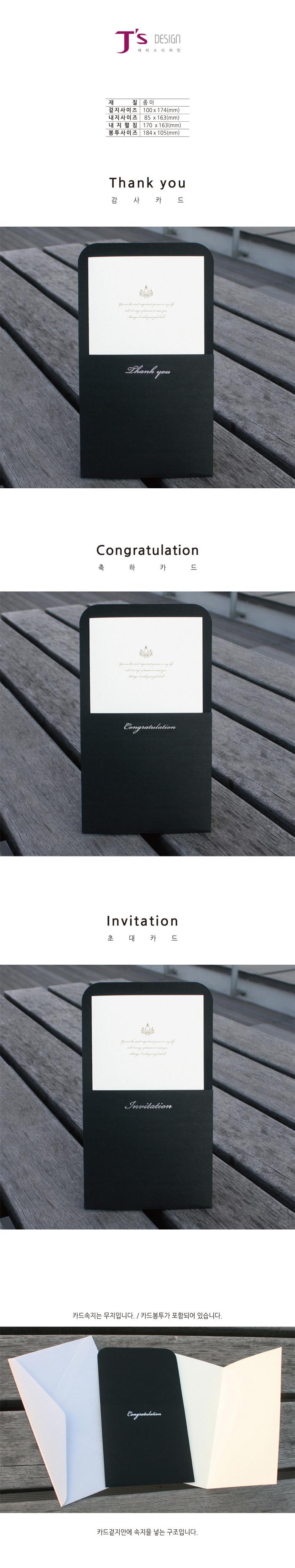 1700블랙 감사 축하 초대카드 - 제이스디자인, 1,700원, 카드, 감사 카드