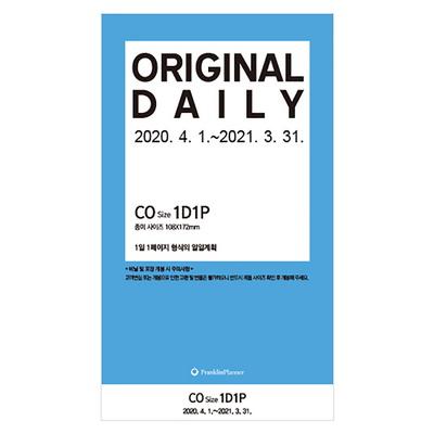 프랭클린플래너 20년 4월 오리지날1D1P CO 리필속지