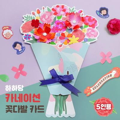 카네이션 꽃다발 카드 만들기set (5인용)
