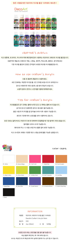 석고물감 데코아트 크래프터 아크릴물감 16색세트 - 또띠, 53,900원, 아크릴용품, 아크릴물감세트