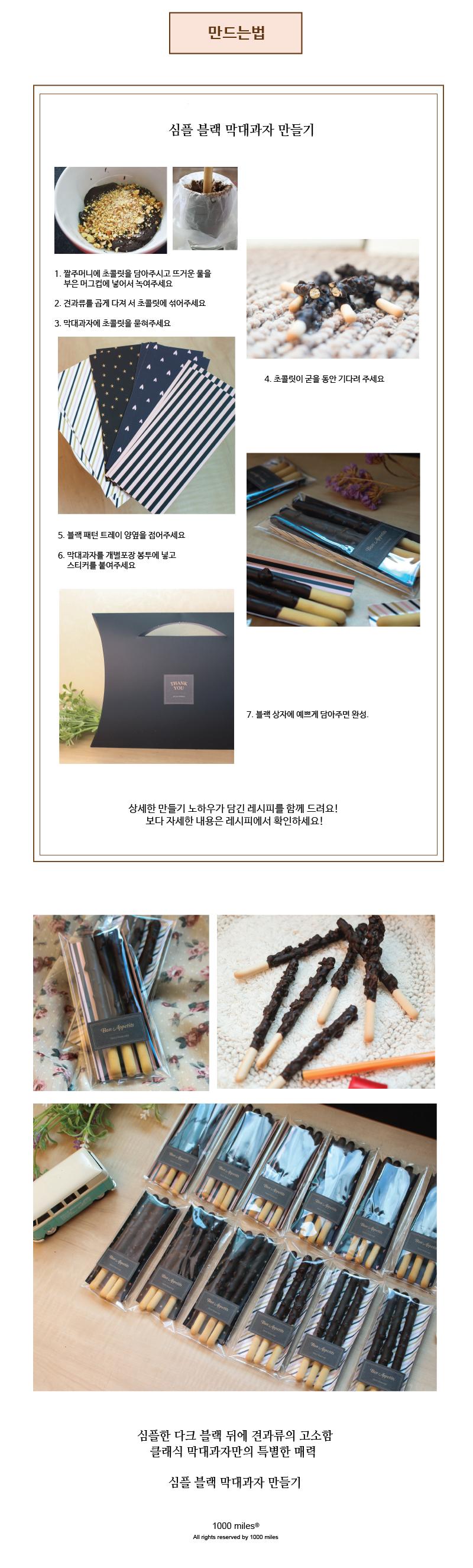 심플 블랙 막대과자만들기세트 - 1000마일, 24,900원, DIY세트, 막대과자 만들기