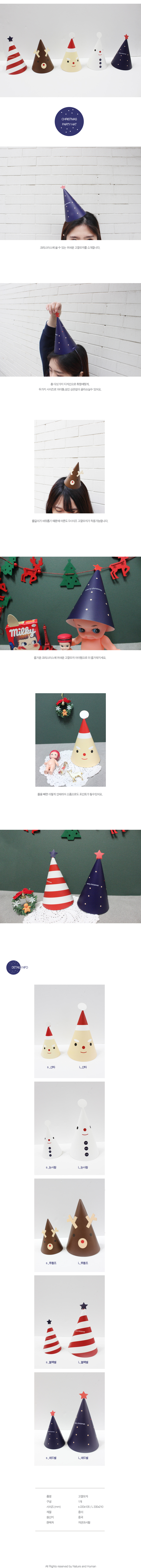 크리스마스 고깔모자 S L SIZE - 자연과사람, 1,000원, 파티의상/잡화, 모자/고깔