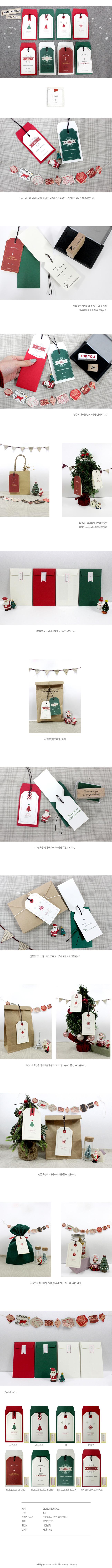 크리스마스 택 카드 - 자연과사람, 1,000원, 카드, 크리스마스 카드