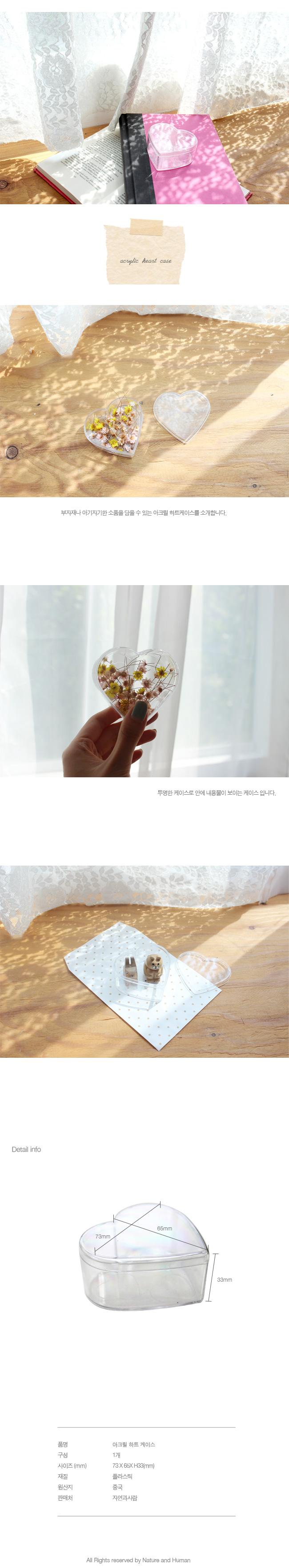 아크릴 하트케이스 - 자연과사람, 1,000원, 장식소품, 소품케이스