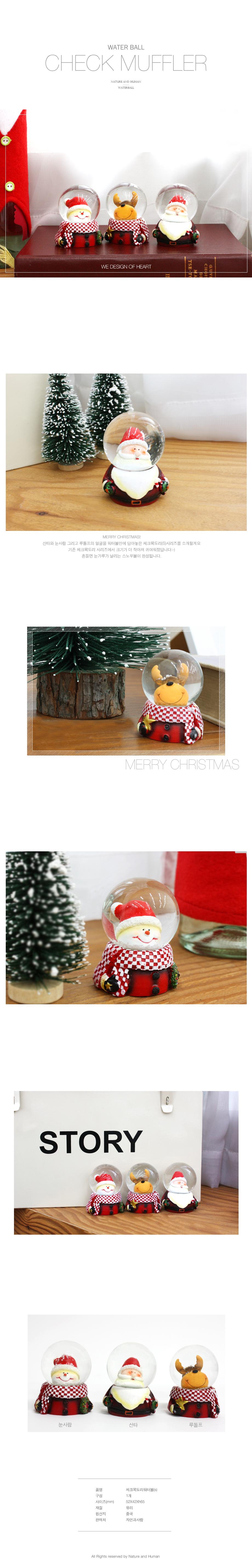 (크리스마스스노우볼) 체크목도리워터볼S 3type - 자연과사람, 4,000원, 장식소품, 오르골