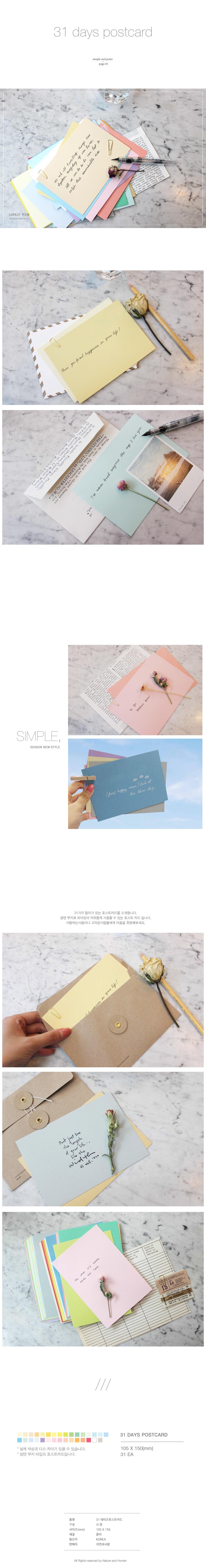 31 days postcard - 자연과사람, 5,800원, 엽서, 심플