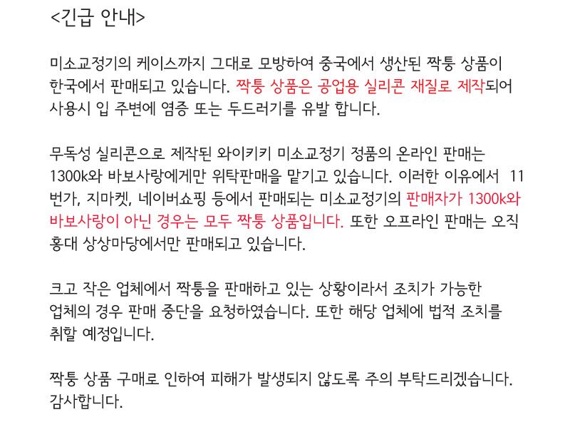 스마일메이커 미소교정기 - 와이키키, 9,800원, 아이디어 상품, 아이디어 상품