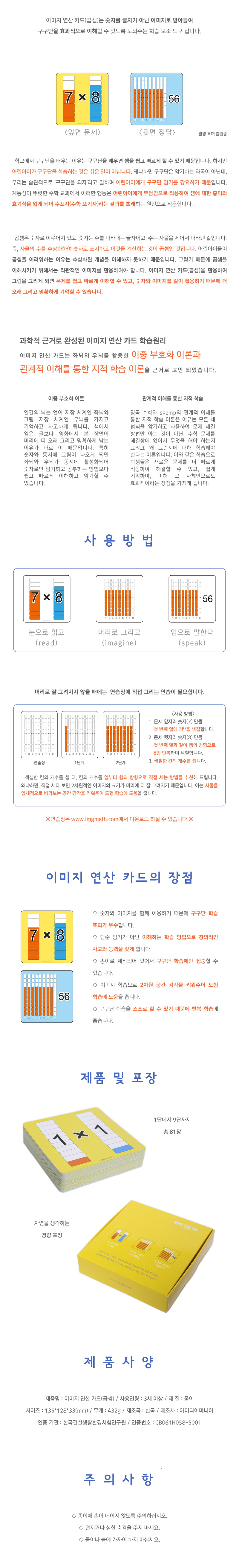 이미지 연산 카드(이미지곱셈) - 이미지수학, 35,000원, 교육완구, 학습교구