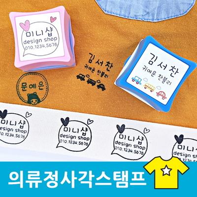 -주문제작- 퍼니맨 의류정사각스탬프
