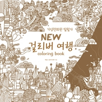 NEW 걸리버 여행 coloring book