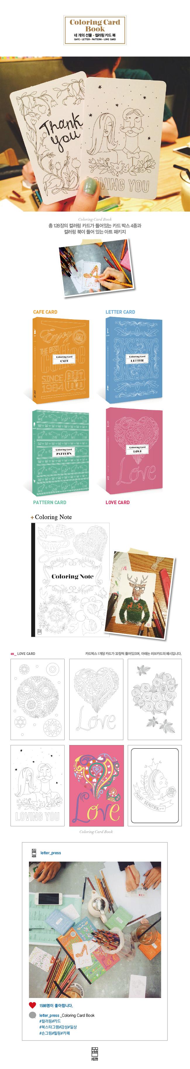 네 개의 선물 컬러링 카드 북 - 트와이스, 17,500원, 화방지류, 스케치북