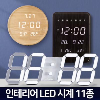 11종 인테리어 LED 벽걸이시계 디자인 거실 전자 디지털 무소음 벽시계