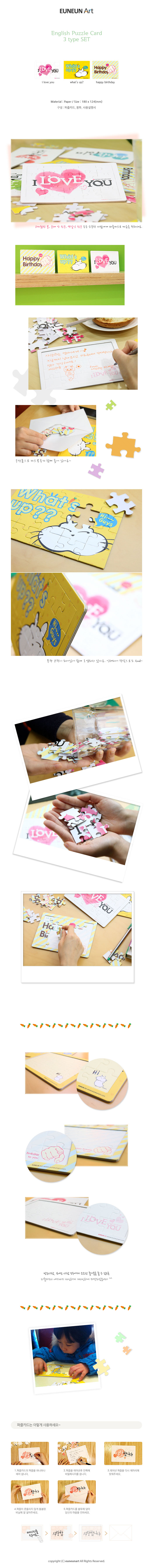 퍼즐카드-Whats up - 은은아트, 2,500원, 카드, 사과/응원 카드