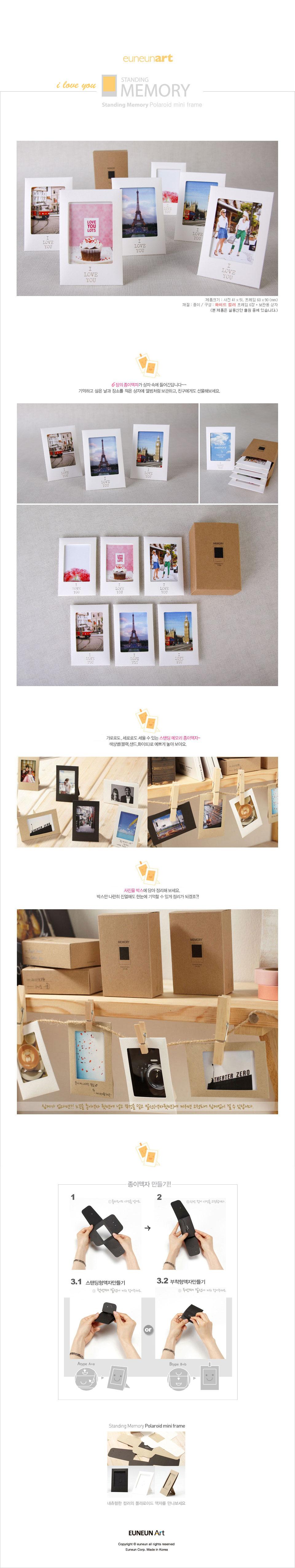 미니폴라로이드 프레임 - I love you - 은은아트, 7,800원, 테마앨범/테마북, 포토박스/프레임