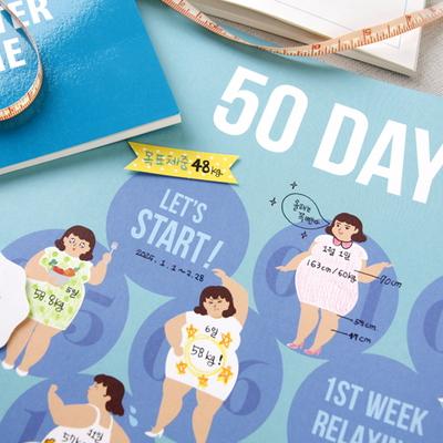 다이어트 포스터