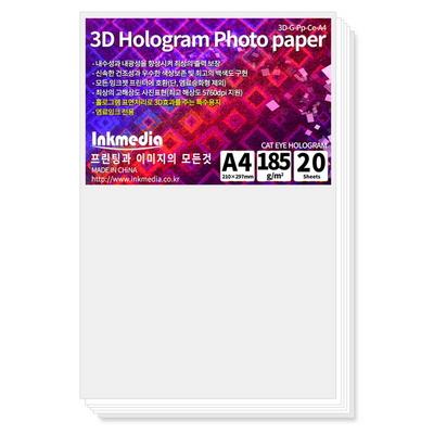 3D 홀로그램 포토용지 185g A4 20매
