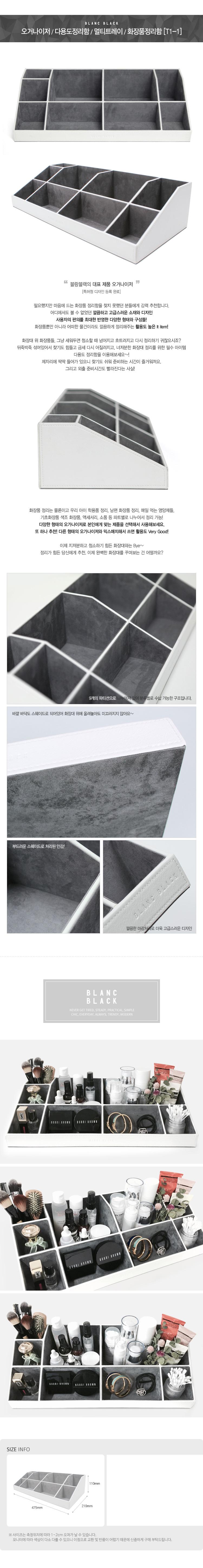 블랑블랙 오거나이저(화장품정리함 멀티트레이)T1-1 - 블랑블랙, 50,000원, 정리함, 화장품정리함