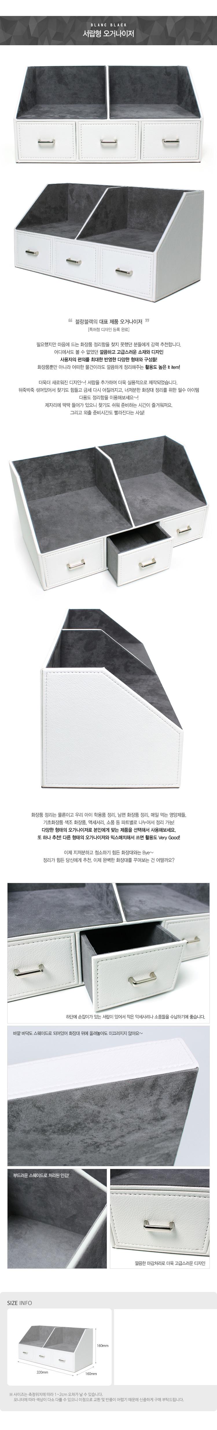 오거나이저(화장품정리함 멀티트레이)TB1 - 블랑블랙, 75,000원, 정리함, 화장품정리함