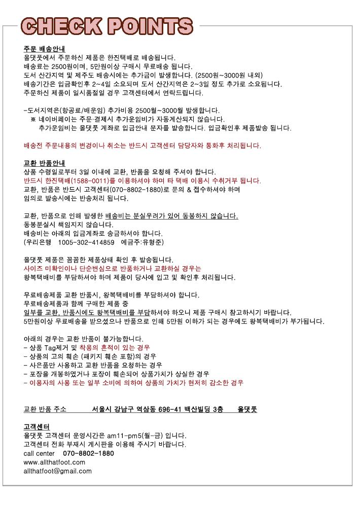 YES밴드 발가락밴드 발냄새 무좀방지 땀방지 - 올댓풋, 13,000원, 풋/핸드케어, 보습양말/패드