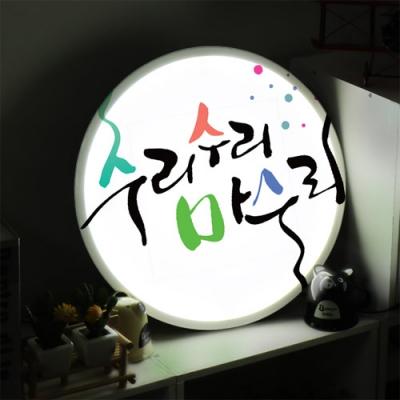 LED액자45R_수리수리마수리_LED사인
