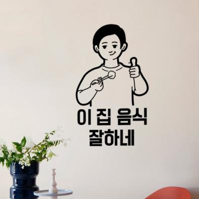 이집음식잘하네_그래픽스티커