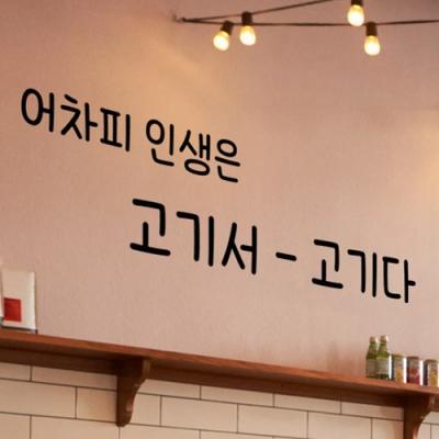 고기서고기다손글씨_그래픽스티커