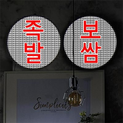 LED액자35R_맛있는족발과보쌈