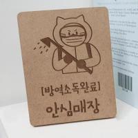 각인액자_안심매장