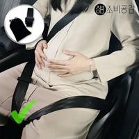 복부보호 임산부 안전벨트 임신축하선물