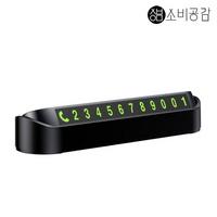 소비공감 숨김기능 자동차 주차 전화 번호판 야광 차량 핸드폰 알림판