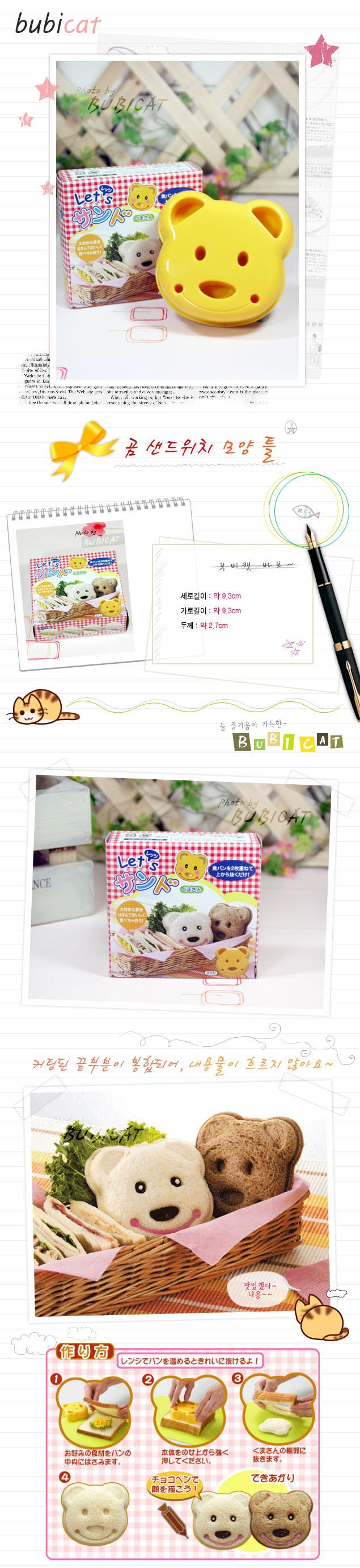 곰 샌드위치 메이커 - 부비캣, 4,400원, 피크닉도시락/식기, 피크닉도시락통