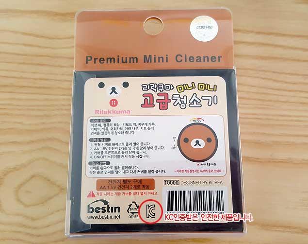 리락쿠마 데스크 청소기(지우개가루 청소기) - 부비캣, 9,900원, 데스크정리, 테이블청소