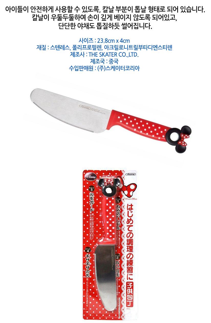 캐릭터 유아 아동 어린이 플라스틱 스텐레스 안전칼 - 부비캣, 9,000원, 칼/커팅기구, 칼 세트